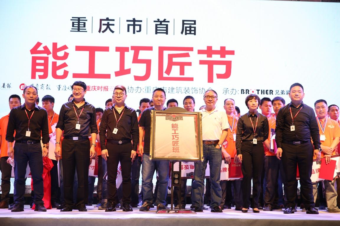 2015我是工匠-重庆市首届能工巧匠节1.JPG