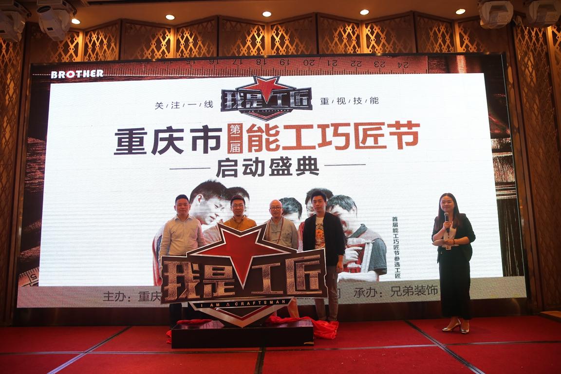 我是工匠-重庆市第二届能工巧匠节启幕.JPG